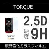 【メール便2個まで】「TORQUE G01」 au 強化ガラスフィルム Y(携帯保護フィルム シート トルク 硬度9H エーユー)