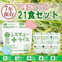 7日分非常食セット 【7年保存】 レスキューライス 【全7種...