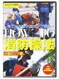 【メール便OK 2点まで】【DVD】HOW TO 消防操法 小型ポンプ編 (消防/操法/消防団)SH
