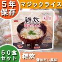 非常食セット アルファ米 【50食セット】サタケ マジックラ...