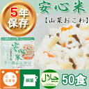 非常食 アルファ米 安心米「山菜おこわ」【50食入】5年保存...