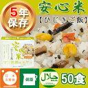 非常食 アルファ米 安心米「ひじきご飯」【50食入】5年保存...