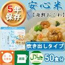 非常食 アルファ米 安心米「海鮮おこわ」【50食分 災害用 ...