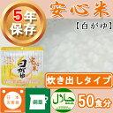 非常食 アルファ米 安心米「白がゆ」【50食分 災害用 炊き...