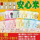 非常食 アルファ米 安心米 11種類コンプリートセット 5年...