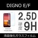 【送料無料(メール便)】【503KC DIGNO E/DIGNO F】強化ガラスフィルム (携帯保護フィルム シート 硬度9H simfreeラウンドエッジ加工)