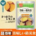 美味しい防災食 さつま芋のレモン煮 5年保存食 非常食 UA...