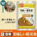 美味しい防災食 ポークカレー 5年保存食 非常食 UAA食品...