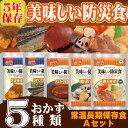 美味しい防災食 【おかず 5種類Aセット】 5年保存食 その...