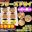 保存食 即席スープ 3種類6食分セット「みそ汁・卵スープ・オニオンスープ×各2食=6食分」(非常食 ...