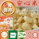 安心米おこげ コンソメ味 すぐに食べられる非常食 5年保存食...