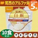 尾西食品 アルファ米「白飯 10食セット」5年保存食 非常食...