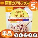 尾西食品 アルファ米「赤飯」5年保存食 非常食(アルファー米...