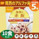 尾西食品 アルファ米「赤飯 10食セット」5年保存食 非常食...