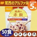 尾西食品 アルファ米「赤飯 50食セット」5年保存食 非常食...