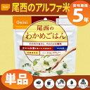 尾西食品 アルファ米「わかめごはん」5年保存 非常食(わかめ...