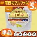尾西食品 アルファ米「白がゆ」5年保存 非常食(白粥 ご飯 ...