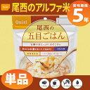 尾西食品 アルファ米「五目ごはん」5年保存 非常食(五目ご飯...