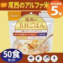 尾西食品 アルファ米「五目ごはん 50食セット」5年保存食 ...