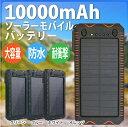 ソーラー モバイルバッテリー PSE認証済 10000mAh...