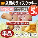 尾西のライスクッキー ココナッツ風味・いちご味 非常食 5年...