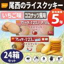 尾西のライスクッキー 24箱セット ココナッツ風味・いちご味...
