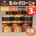 非常食「缶deボローニャ 3種類 6缶セット」3年保存食 京...