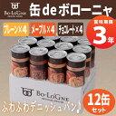 非常食「缶deボローニャ 3種類 12缶セット(6缶x2)」...