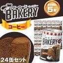 非常食 新食缶ベーカリー「コーヒーx24缶セット」5年保存食...