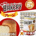 非常食 新食缶ベーカリー「EggFreeプレーンx24缶セット(卵不使用)」5年保存食 災害備蓄用缶...