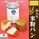 非常食「缶入米粉パン」5年保存食 パテシェが考えた、柔らかくて美味しい 災害備蓄用缶詰パン 賞味期限...