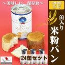 非常食「缶入米粉パン 24缶セット」5年保存食 パテシェが考えた、柔らかくて美味しい 災害備蓄用缶詰...