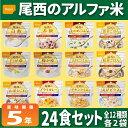 尾西のアルファ米 24食セット 全12種類x各2袋 5年保存食 非常食(保存食セット 非常食セット ...