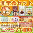 21種類 アレルギー対応 非常食セット(特定原材料27品目不...
