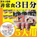 5人用/3日分(45食) 非常食セット アルファ米/パンの缶...
