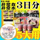 5人用/3日分(45食) 非常食セット【10年保存水付】アル...