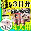 4人用/3日分(36食) 非常食セット【10年保存水付】アル...