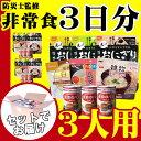 3人用/3日分(27食) 非常食セット アルファ米/パンの缶...