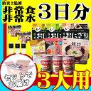 3人用/3日分(27食) 非常食セット【10年保存水付】アル...