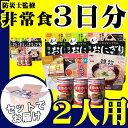 2人用/3日分(18食) 非常食セット アルファ米/パンの缶詰(家族2人分 3日間生きのびる 防災食...