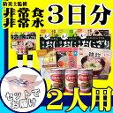 2人用/3日分(18食) 非常食セット【10年保存水付】アル...