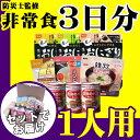 3日分(9食) 非常食セット A4サイズBOX入り アルファ米/パンの缶詰(3日間生きのびる 防災食...
