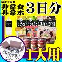 3日分(9食) 非常食セット【10年保存水付】アルファ米/パ...