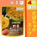 【メール便OK(6個まで)】備蓄食品 カゴメ 野菜たっぷりスープ「カボチャのスープ」KAGOME 野...