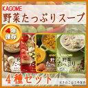 【メール便OK(1セットまで)】カゴメ 野菜たっぷりスープ バラエティ4種セット「きのこのスープ/ト...