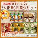 カゴメ 野菜の保存食セット(2人世帯3日間分 メーカー型番:...