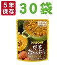 備蓄食品 カゴメ 野菜たっぷりスープ x 30袋セット「カボチャのスープ」KAGOME 野菜の保存食...