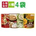 【メール便OK(1セットまで)】カゴメ 野菜たっぷりスープ ...