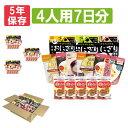 4人用/7日分(84食) 非常食セット アルファ米/パンの缶...