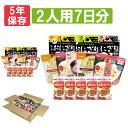 2人用/7日分(42食) 非常食セット アルファ米/パンの缶...